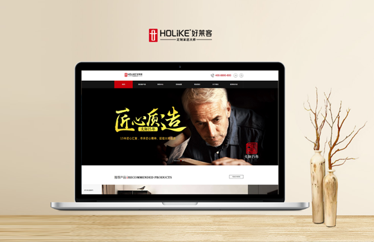 好莱客官方网站改版建设项目开通上线啦!